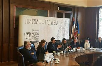 سفير مصر لدى صربيا يلقي الكلمة الافتتاحية في المؤتمر الصحفي لمعرض بلجراد الدولي للكتاب | صور