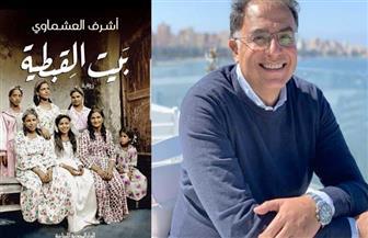 """أشرف العشماوي لـ""""بوابة الأهرام"""": """"بيت القبطية"""" محاولة للإجابة عن الأسئلة الشائكة"""