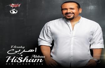 """هشام عباس يطرح """"اهربي"""" من ألبوم """"عامل ضجة"""""""