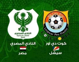 خسر بـ16هدفا.. مواجهة سهلة تنتظر المصري أمام بطل سيشل في الكونفيدرالية