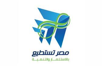 """وزارة الهجرة تطلق شعار مؤتمر """"مصر تستطيع بالاستثمار والتنمية"""""""