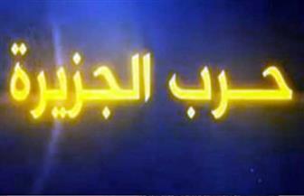 «حرب الجزيرة».. فيلم تسجيلي يرصد مواقف القناة القطرية المشبوهة | فيديو