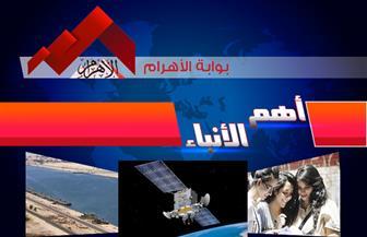موجز لأهم الأنباء من «بوابة الأهرام» اليوم الجمعة 1نوفمبر 2019 | فيديو