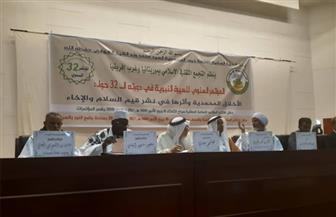 """مؤتمر نواكشوط  للسيرة النبوية يعتمد """"وثيقة مكة"""" مرجعية لنشر قيم السلام"""