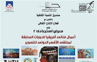 معرض استيعادي لفناني إفريقيا في ملتقي الأقصرالدولي بالهناجر..غدا