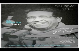 """""""القومي للسينما"""" يقيم احتفالية خاصة للمخرج الراحل حسام علي"""
