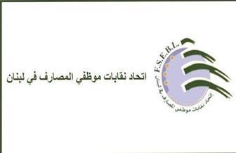 اتحاد نقابات موظفي مصارف لبنان يدعو لإضراب لدواع أمنية اعتبارا من الغد