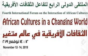 افتتاح الملتقى الدولي الرابع لتفاعل الثقافات الإفريقي الرابع.. غدا