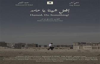 """الفيلم المصري """"افعل شيئا يا حامد"""" في المهرجان الدولي للأفلام القصيرة بدكا"""
