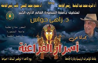 زاهي حواس في ضيافة جامعة المنصورة.. الأحد