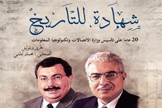 """""""شهادة للتاريخ"""".. أول كتاب وثائقي يرصد مرور 20 عاما على تأسيس وزارة الاتصالات"""