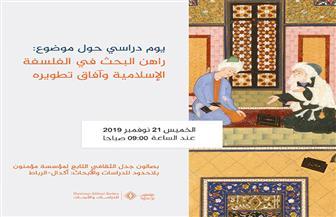 """باحثون عرب يناقشون في الرباط """"راهن البحث في الفلسفة الإسلامية"""""""