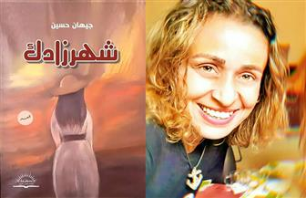 """""""شهرزادك"""".. ديوان للشاعرة جيهان حسين"""
