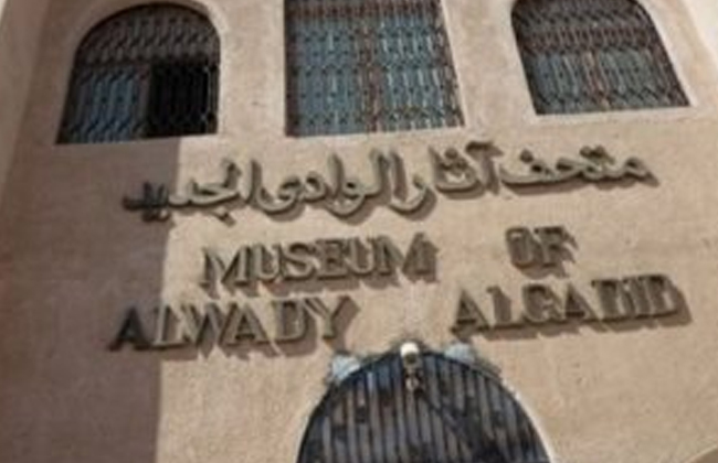 افتتاح معرض  ثقافتنا مستقبلنا  بمتحف آثار الوادي الجديد اليوم -