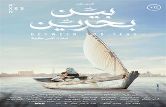 """""""بين بحرين"""" يشارك في مهرجان السجادة الحمراء لأفلام حقوق الإنسان بفلسطين"""