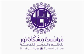 «مشكاة نور» تبدأ إطلاق مدرسة الأخلاق في المحافظات