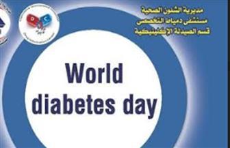 مستشفى دمياط التخصصي يحتفل بيوم السكر العالمي