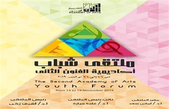السبت المقبل.. بدء فعاليات ملتقى شباب أكاديمية الفنون الثاني