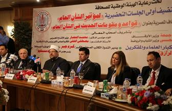 """وزراء الأوقاف والشباب والإنتاج الحربي يشهدون الجلسة التحضيرية لمؤتمر """"الشأن العام"""""""