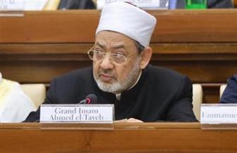 الإمام الأكبر بمؤتمر قادة الأديان: التطور الرقمي سرق براءة أطفالنا وأحلامهم| صور