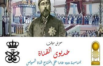 """قصر الأمير محمد على بالمنيل يستقبل معرض """"خديوي القناة"""".. غدا"""