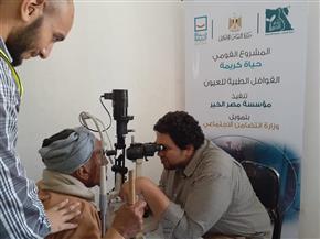محافظ أسيوط: عمليات جراحية للعيون وقوافل طبية لمؤسسة مصر الخير بالقرى الأكثر احتياجا |صور