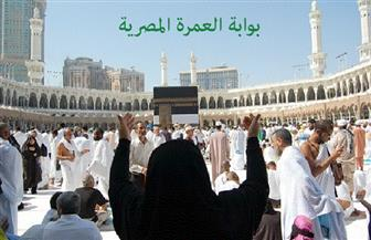 """إقبال من المواطنين على """"بوابة العمرة"""" للبحث عن الشركات ومتابعة إجراءات سفرهم"""