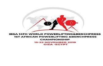 افتتاح بطولة العالم الرابعة عشرة وبطولة إفريقيا الأولى لرفع الأثقال والبنش للمكفوفين غدا