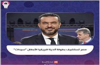 الاتحاد الدولي للسلة يسند لمصر تنظيم بطولة إفريقيا للآنسات ديسمبر المقبل