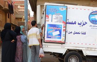قوافل لبيع اللحوم بأسعار مخفضة في قرى مركز المحلة الكبرى | صور