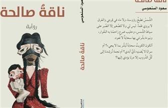 """مناقشة """"ناقة صالحة"""" للكويتي سعود السنعوسي بمكتبة """"ديوان"""".. 30 نوفمبر"""