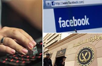 سقوط 4 أشخاص متهمين بالنصب عبر وسائل التواصل الاجتماعي