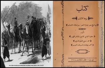 """كتاب """"محمد أفندي"""" يسجل تاريخ 150 عاما من أعمال البوستة وقناة السويس   صور"""