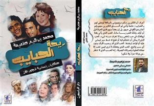 """هيثم أحمد زكي ووالده ووالدته يتصدرون غلاف """"ريحة الحبايب"""""""