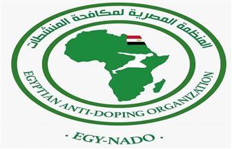 لجنة من الوكالة المصرية لمكافحة المنشطات تزور مقر بطولة العالم لرفع الأثقال للمكفوفين