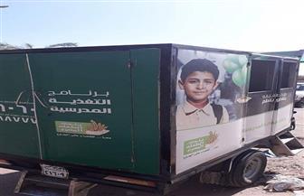 حملات تفتيشية على بنوك الطعام في المدارس والمدينة الجامعية في عدة مدن بالبحر الأحمر | صور