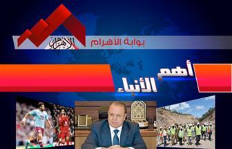 """موجز لأهم الأنباء من """"بوابة الأهرام"""" اليوم السبت 2 نوفمبر 2019"""