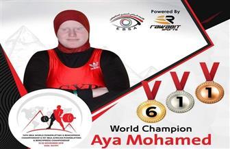 «تعليم كفرالشيخ» تهنئ طالبة بالصف الثاني الإعدادي لحصولها على 8 ميداليات في بطولة العالم للمكفوفين| صور