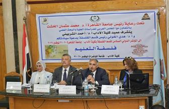 """بدء فعاليات مؤتمر """"فلسفة التعليم"""" بجامعة القاهرة  صور"""