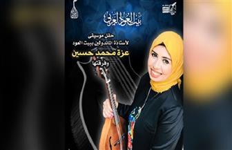 """حفل """"الماندولين"""" لفرقة عزة حسين في بيت العود بالهراوي.. السبت"""