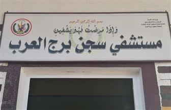 وحدات غسيل كلوي و45 سريرا وعيادات تضم كافة التخصصات داخل سجن برج العرب | صور