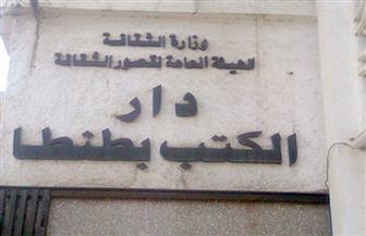 """""""المصريين نسيج الوطن الواحد"""".. في ندوة تثقيفية بدار كتب طنطا"""