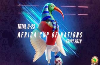 اللجنة المنظمة لبطولة الأمم الإفريقية تحت 23 سنة تعلن ترتيبات حفل الختام