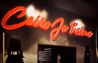 """اليوم.. مهرجان القاهرة السينمائي يفتتح معرض """"القاهرة.. أحبك"""" في الهناجر"""