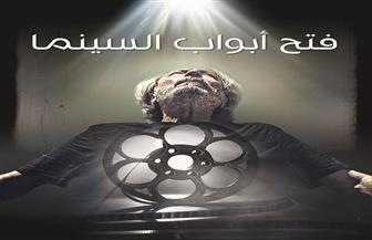 العرض العالمي الأول لفيلم « فتح أبواب السينما: محمد ملص » لنزار عندارى