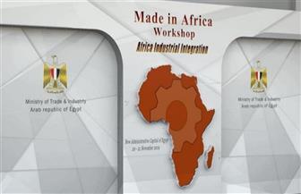 """تعرف على توصيات ورشة عمل """"صنع في إفريقيا"""" لتحقيق التكامل الصناعي"""