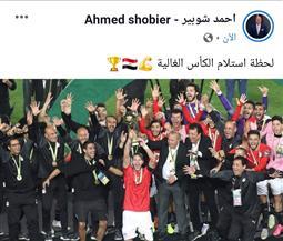 نجوم الفن والرياضة والإعلام يهنئون المنتخب المصري بفوزه بكأس الأمم الإفريقية