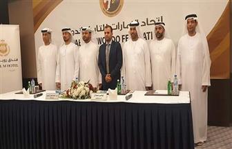 رسميا: تامر صلاح مديرا فنيا للمنتخب الإماراتي للتايكوندو/ صور