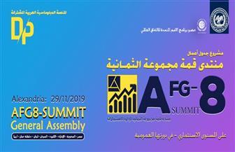 انطلاق فعاليات جدول أعمال منتدى قمة مجموعة الثمانية الاستثماري بالإسكندرية