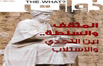"""تحديات المثقف العربي في مجلة """"ذوات"""".. بمشاركة مصرية بارزة"""